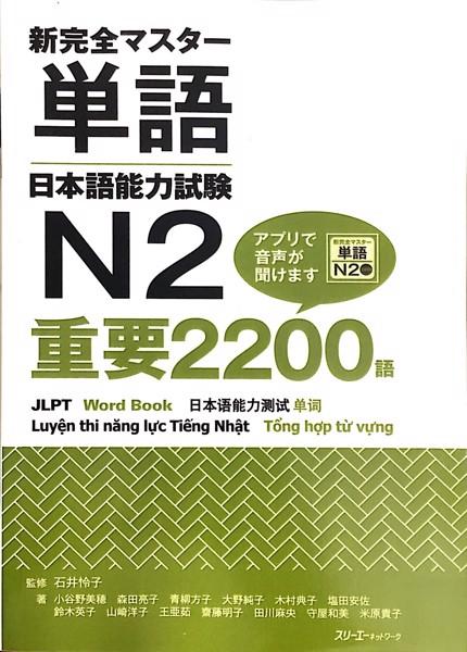 Shinkanzen Masuta N2 Tango