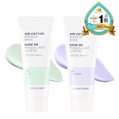 Kem Lót The Face Shop Air Cotton Make Up Base SPF30 PA++ 40ml