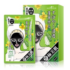 Mặt Nạ Đen SexyLook Soothing Hydrating Black Mask- 28ml