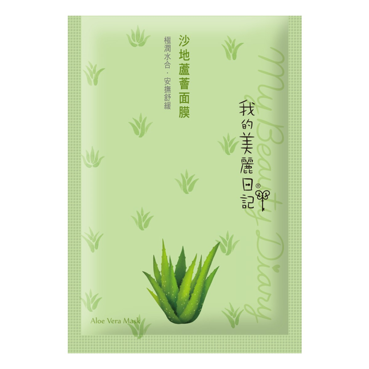 Mặt nạ My Beauty Diary Aloe Vera Optimal Hydration Mask (small)