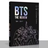 BTS - The Review (Kèm ảnh, bookmark)