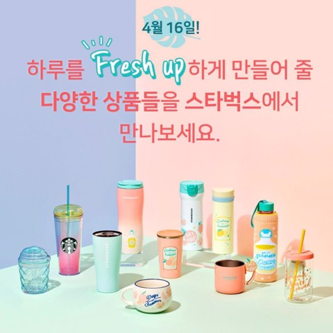 [Hàn] Hello Summer Starbucks Korea 2019 Summer Collection