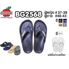 Dép kẹp Red Apple-BG2568(Unisex)