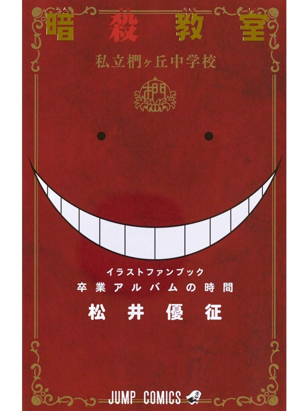 Assassination Classroom Illustration Character Book Sotsugyo Album no Jikan 2016 7/4