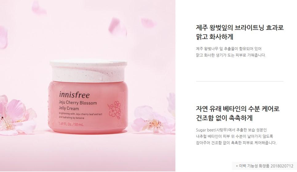 Kem Dưỡng Trắng Chiết Xuất Hoa Anh Đào Innisfree Jeju Cherry Blossom Jelly Cream