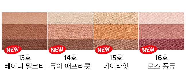 Bảng màu của Missha The Style Triple Perfection Shadow 1