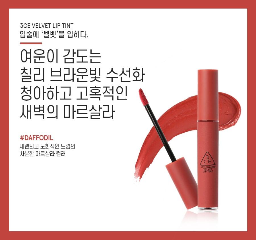3CE Velvet Lip Tint Daffodil 1