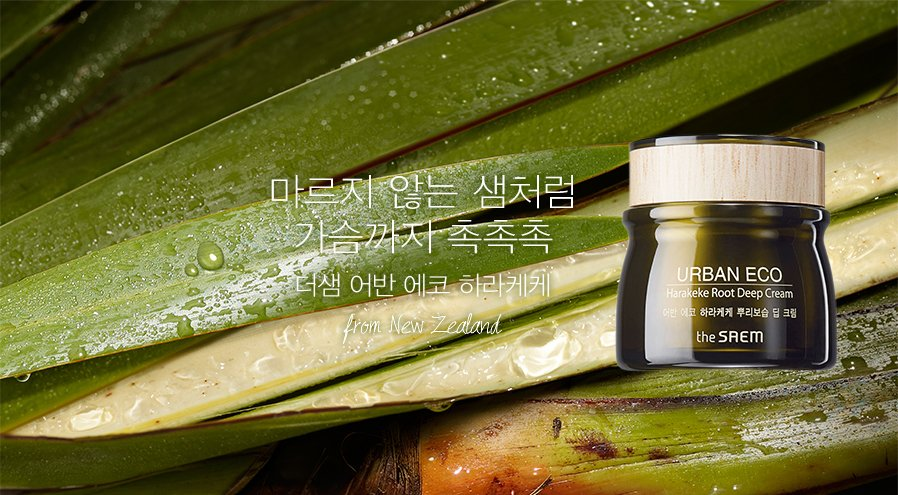 The Saem Urban Eco Harakeke Root Deep Cream - Bici Cossmetics