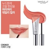 Son Kem MAKEheal  NAKED LIP-LAXER