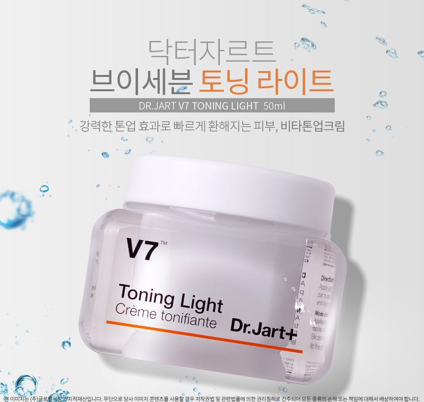 Dr Jart+ V7 Toning Light - Bici Cosmetics
