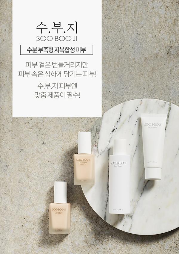 A'Pieu Soo Boo Ji Foundation - Bici Cosmetics5