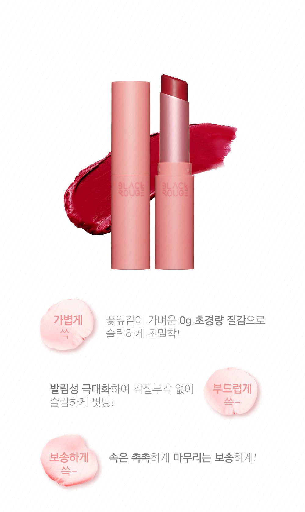 Black Rouge Rose Velvet Lipstick - Bici Cosmetic
