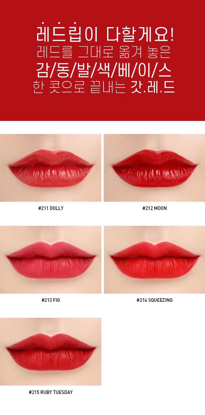 5 thỏi son full-size 3CE Red Recipe Lip Color 1