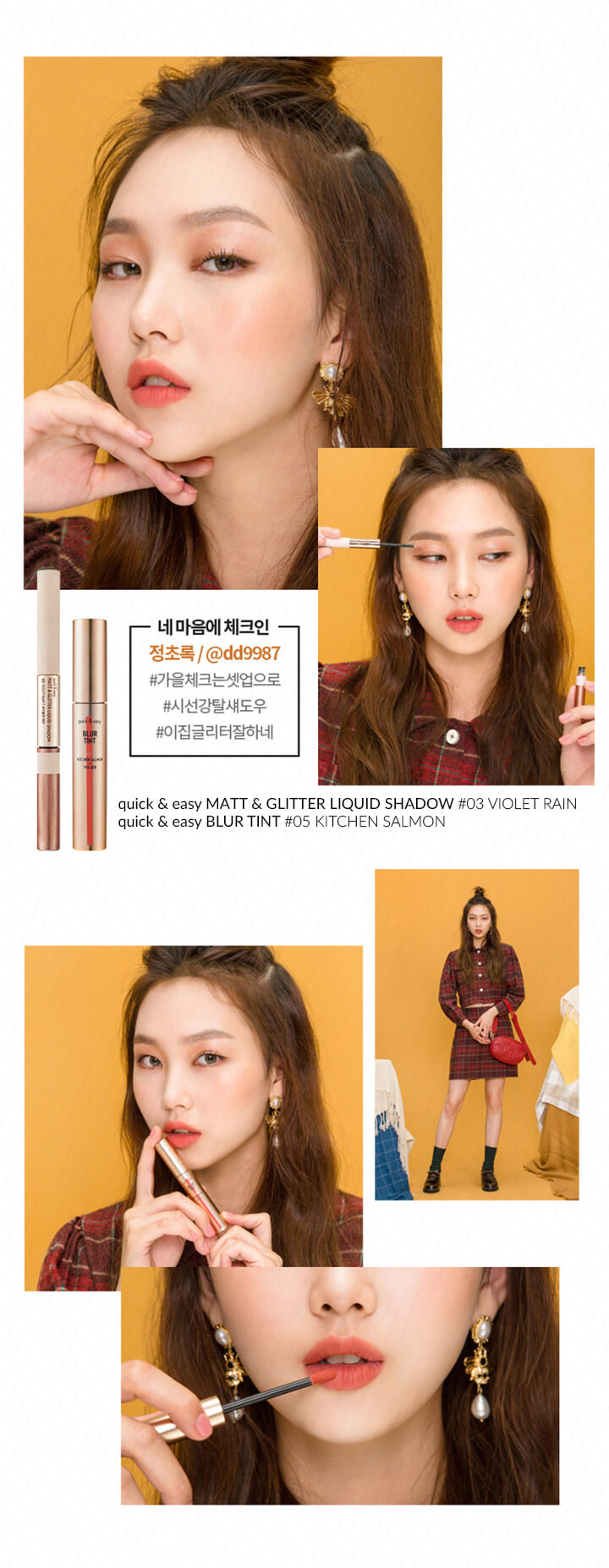 Etude House Quick And Easy Blur Tint - Bici Cosmetics