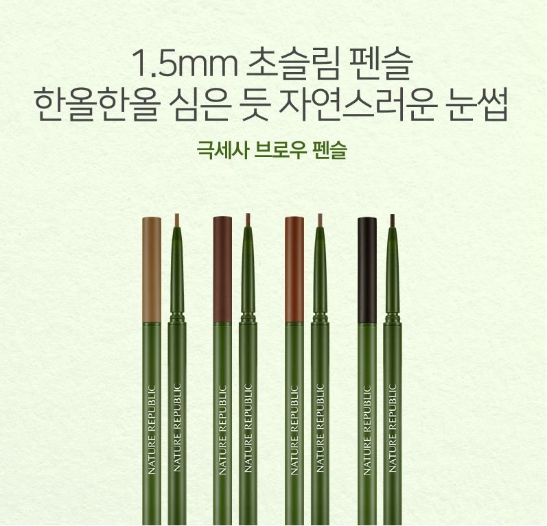 Bút Kẻ Chân Mày Nature Republic Micro Slim Brow Pencil 1