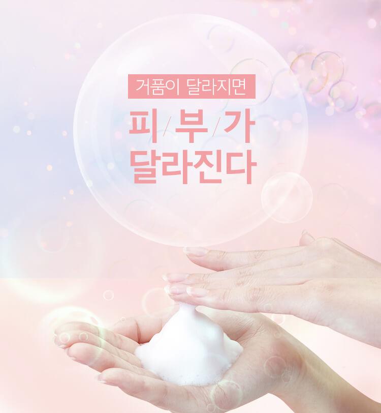 Cốc Tạo Bọt Rửa MẶt A'pieu Bubble Bubble Maker - bicicosmetics.vn