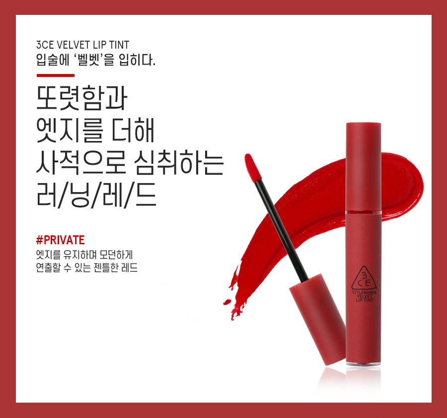 Son 3CE Velvet Lip Tint Private 1