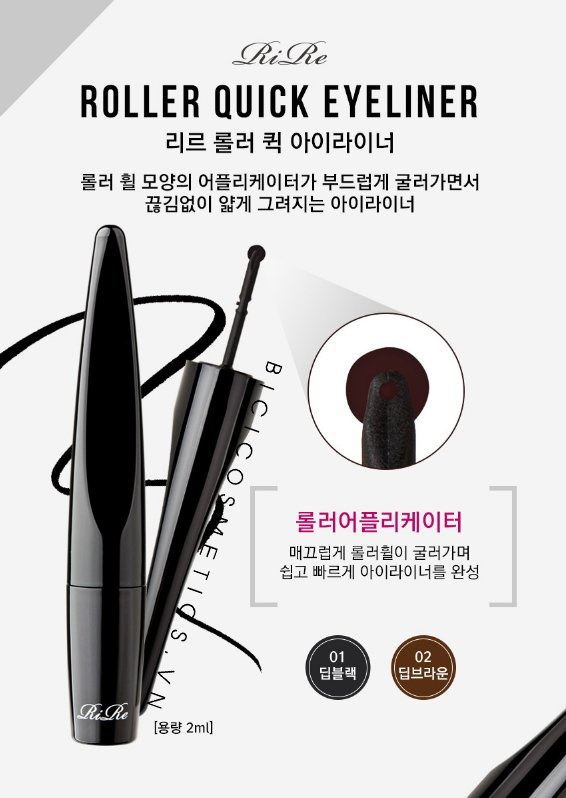 RiRe Roller Quick Eyeliner10 - Bici cosmetics