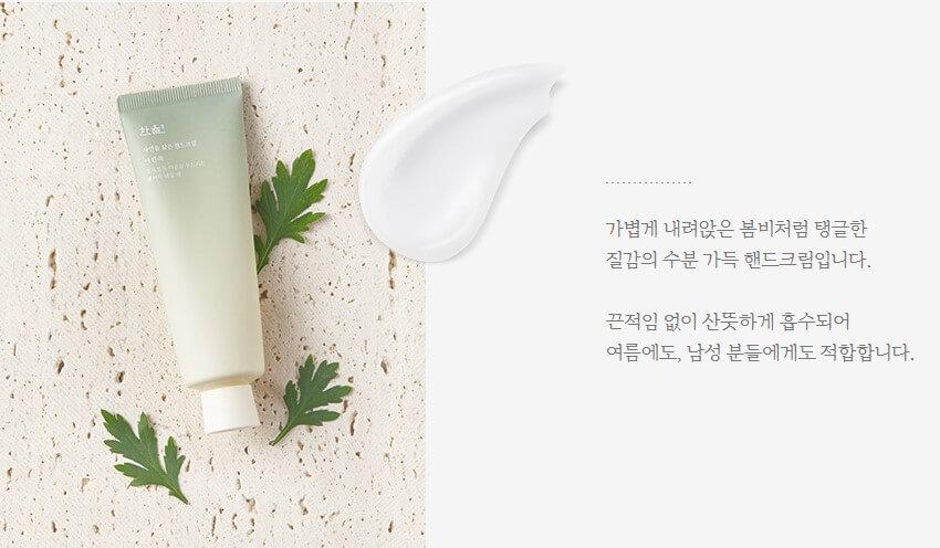 Hanyul Nature In Life Hand Cream – Pure Atemisia