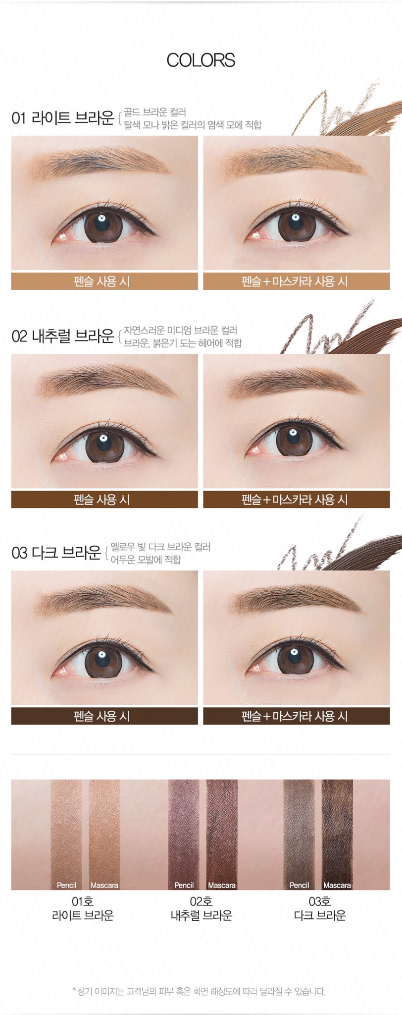 The Saem Eco Soul Brow Pencil & Mascara - Bici Cosmetics