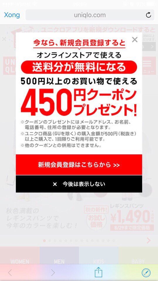 check code uniqlo