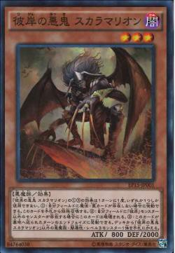 EP15-JP001 - Scarm, Malebranche of the Burning Abyss - Super Rare