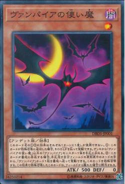 DBDS-JP001 - Vampire Familiar