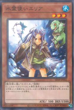 SD39-JP002 - Eria the Water Charmer - Normal Parallel Rare