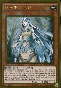 GP16-JP002 - Maiden with Eyes of Blue - Gold Rare