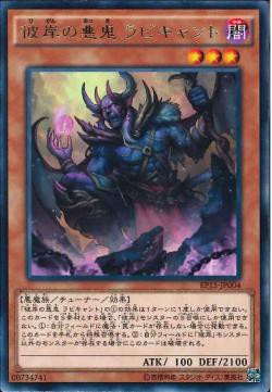 EP15-JP004 - Rubic, Malebranche of the Burning Abyss - Rare