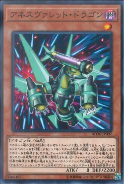 SD36-JP007 - Anesthrokket Dragon