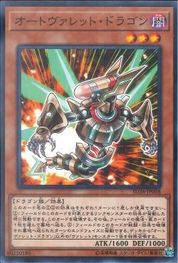 SD36-JP008 - Autorokket Dragon