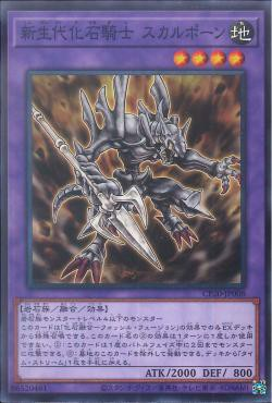 CP20-JP008 - Fossil Warrior Skull Bone