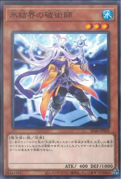 SD40-JP009 - Warlock of the Ice Barrier