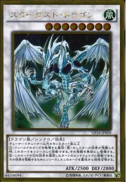 GP16-JP009 - Stardust Dragon - Gold Rare