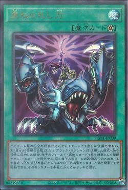 PGB1-JP009 - Strength in Unity - Ultimate Rare