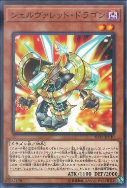 SD36-JP010 - Shelrokket Dragon