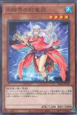 SD40-JP010 - Spellbreaker of the Ice Barrier