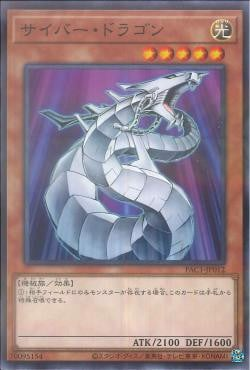 PAC1-JP012 - Cyber Dragon - Normal Parallel Rare