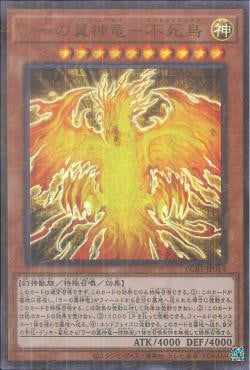 PGB1-JP014 - The Winged Dragon of Ra - Immortal Phoenix - Millennium Ultra Rare