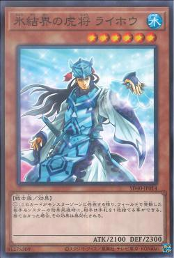 SD40-JP014 - General Raiho of the Ice Barrier