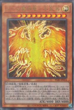 PGB1-JP014 - The Winged Dragon of Ra - Immortal Phoenix - Ultimate Rare