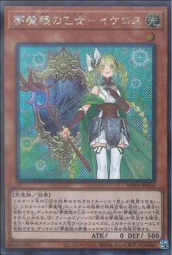 WPP1-JP016 - Ikelos, the Dream Mirror Sprite - Secret Rare
