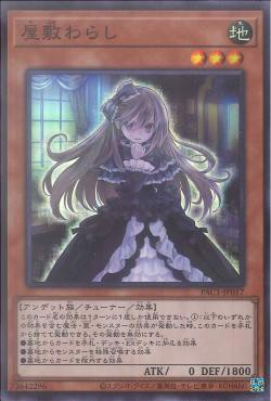 PAC1-JP017 - Ghost Belle & Haunted Mansion - Super Rare