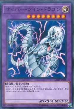 DP20-JP018 - Cyber Twin Dragon
