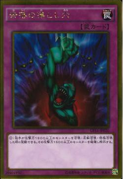 GP16-JP020 - Bottomless Trap Hole - Gold Rare