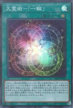 SD39-JP021 - Grand Spiritual Art - Ichirin - Super Rare