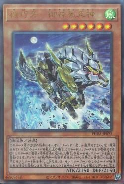 PHRA-JP022 - Gizmek Mikoto, the Cut-throat Cyclone Canine - Ultimate Rare