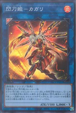 PAC1-JP022 - Sky Striker Ace - Kagari - Super Rare