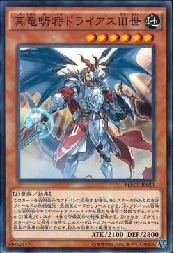 MACR-JP023 - Dreiath III, the True Dracocavalry General